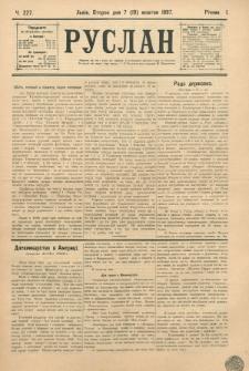 Ruslan. R. 1, č. 227 (1897)