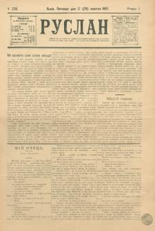 Ruslan. R. 1, č. 236 (1897)