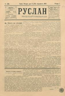 Ruslan. R. 1, č. 256 (1897)
