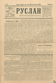 Ruslan. R. 2, č. 22 (1898)