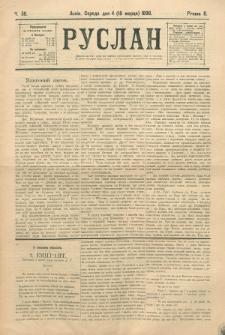 Ruslan. R. 2, č. 50 (1898)