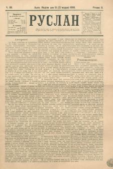 Ruslan. R. 2, č. 60 (1898)