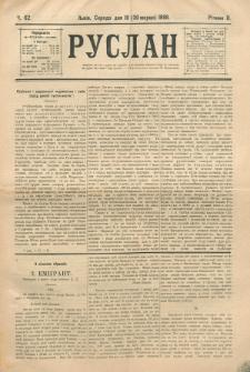 Ruslan. R. 2, č. 62 (1898)