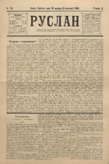 Ruslan. R. 2, č. 70 (1898)