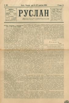 Ruslan. R. 2, č. 82 (1898)
