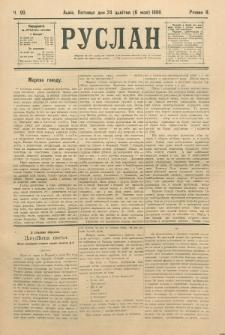 Ruslan. R. 2, č. 90 (1898)