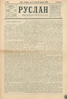 Ruslan. R. 2, č. 116 (1898)
