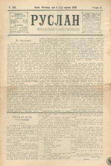 Ruslan. R. 2, č. 124 (1898)