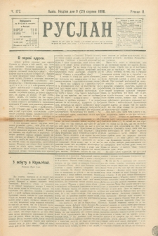 Ruslan. R. 2, č. 177 (1898)