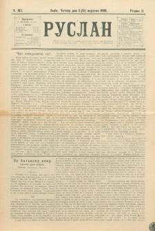 Ruslan. R. 2, č. 197 (1898)