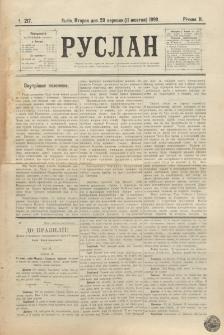 Ruslan. R. 2, č. 217 (1898)