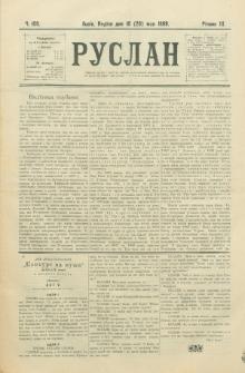 Ruslan. R. 3, č. 109 (1899)