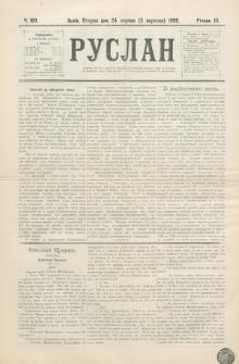 Ruslan. R. 3, č. 189 (1899)