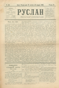 Ruslan. R. 4, č. 42 (1900)