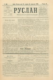 Ruslan. R. 4, č. 189 (1900)