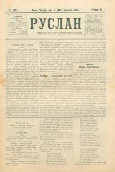 Ruslan. R. 4, č. 203 (1900)