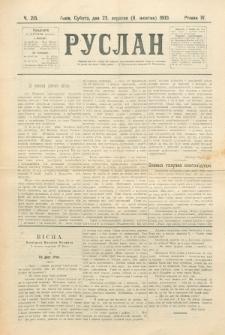 Ruslan. R. 4, č. 215 (1900)