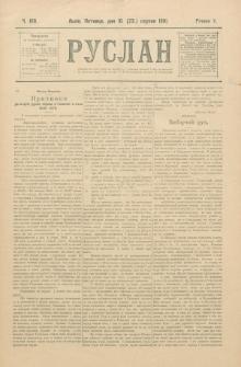 Ruslan. R. 5, č. 180 (1901)