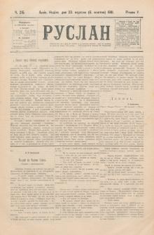 Ruslan. R. 5, č. 215 (1901)