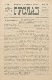 Ruslan. R. 8, č. 216 (1904)