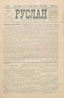 Ruslan. R. 8, č. 287 (1904/1905)