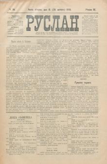 Ruslan. R. 9, č. 36 (1905)