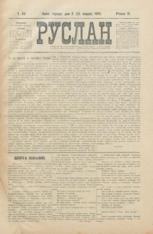 Ruslan. R. 9, č. 49 (1905)