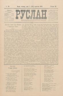 Ruslan. R. 9, č. 79 (1905)