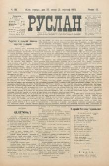 Ruslan. R. 9, č. 161 (1905)