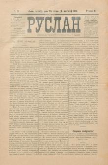 Ruslan. R. 10, č. 21 (1906)