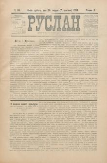 Ruslan. R. 10, č. 64 (1906)