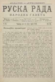 Ruska Rada. Rik 7, č. 24 (1904)