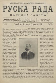 Ruska Rada. Rik 7, č. 39 (1904)