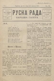 Ruska Rada. Rik 8, č. 5 (1905)