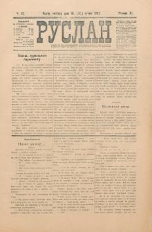 Ruslan. R. 11, č. 14 (1907)