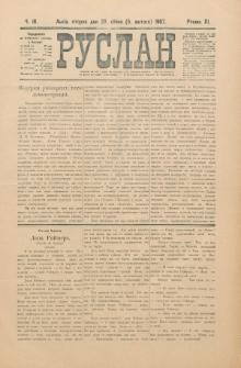 Ruslan. R. 11, č. 18 (1907)