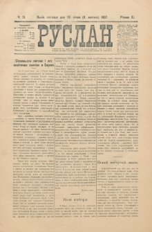 Ruslan. R. 11, č. 21 (1907)