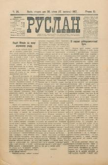 Ruslan. R. 11, č. 24 (1907)