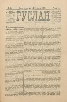 Ruslan. R. 11, č. 25 (1907)