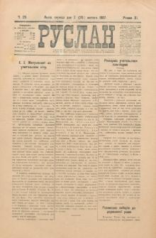 Ruslan. R. 11, č. 29 (1907)
