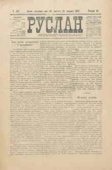 Ruslan. R. 11, č. 43 (1907)
