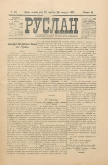 Ruslan. R. 11, č. 45 (1907)