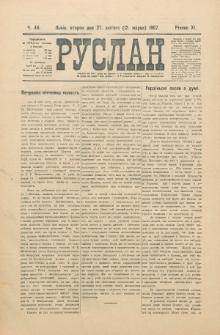 Ruslan. R. 11, č. 46 (1907)