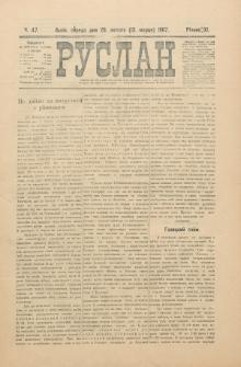 Ruslan. R. 11, č. 47 (1907)