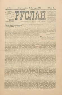 Ruslan. R. 11, č. 48 (1907)