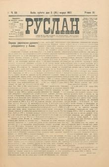 Ruslan. R. 11, č. 50 (1907)