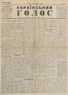 Ukraïnsʹkij Golos : polìtično-ekonomìčnij org̀an. Rìk 9, č. 16 = 399 (1927)