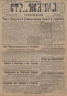 Stražnicâ Ukraïnsʹka. Rik 2 (dnâ 24 I-30 I 1926)