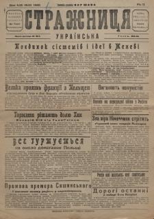 Stražnicâ Ukraïnsʹka. Rik 2 (dnâ 4 III-13 III 1926)