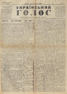 Ukraïnsʹkij Golos : polìtično-ekonomìčnij org̀an. Rìk 10, č. 24 = 459 (1928)